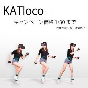 KATlocoキャンペーン資格_アートボード 1